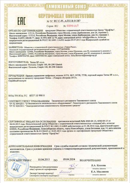 Сертификат блоки