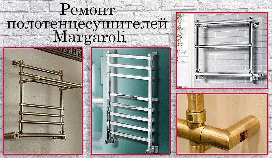 Ремонт полотенцесушителей Margaroli