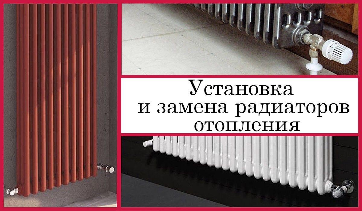 Установка и замена радиаторов отопления