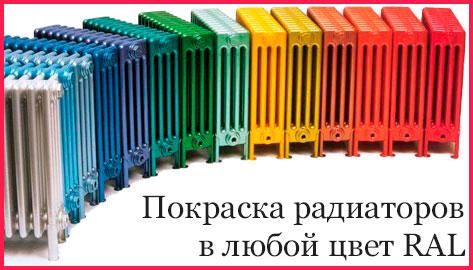 Покраска радиаторов в любой цвет RAL
