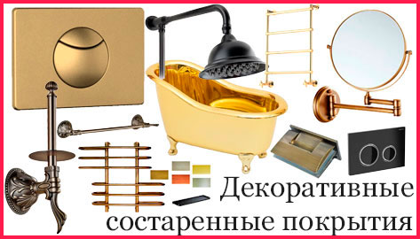 Декоративные состаренные покрытия