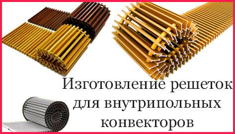 Изготовление решеток для внутрипольных конвекторов