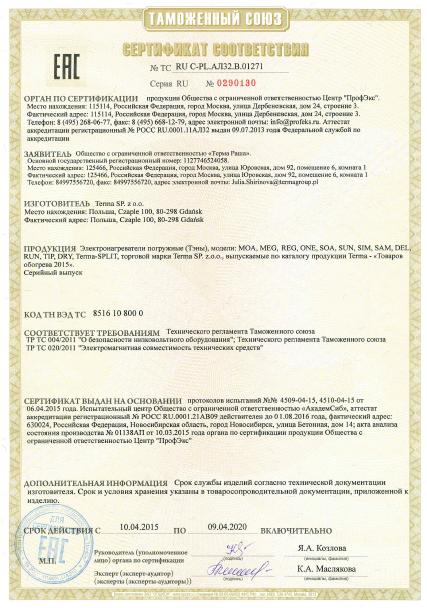 Сертификат тены Terma
