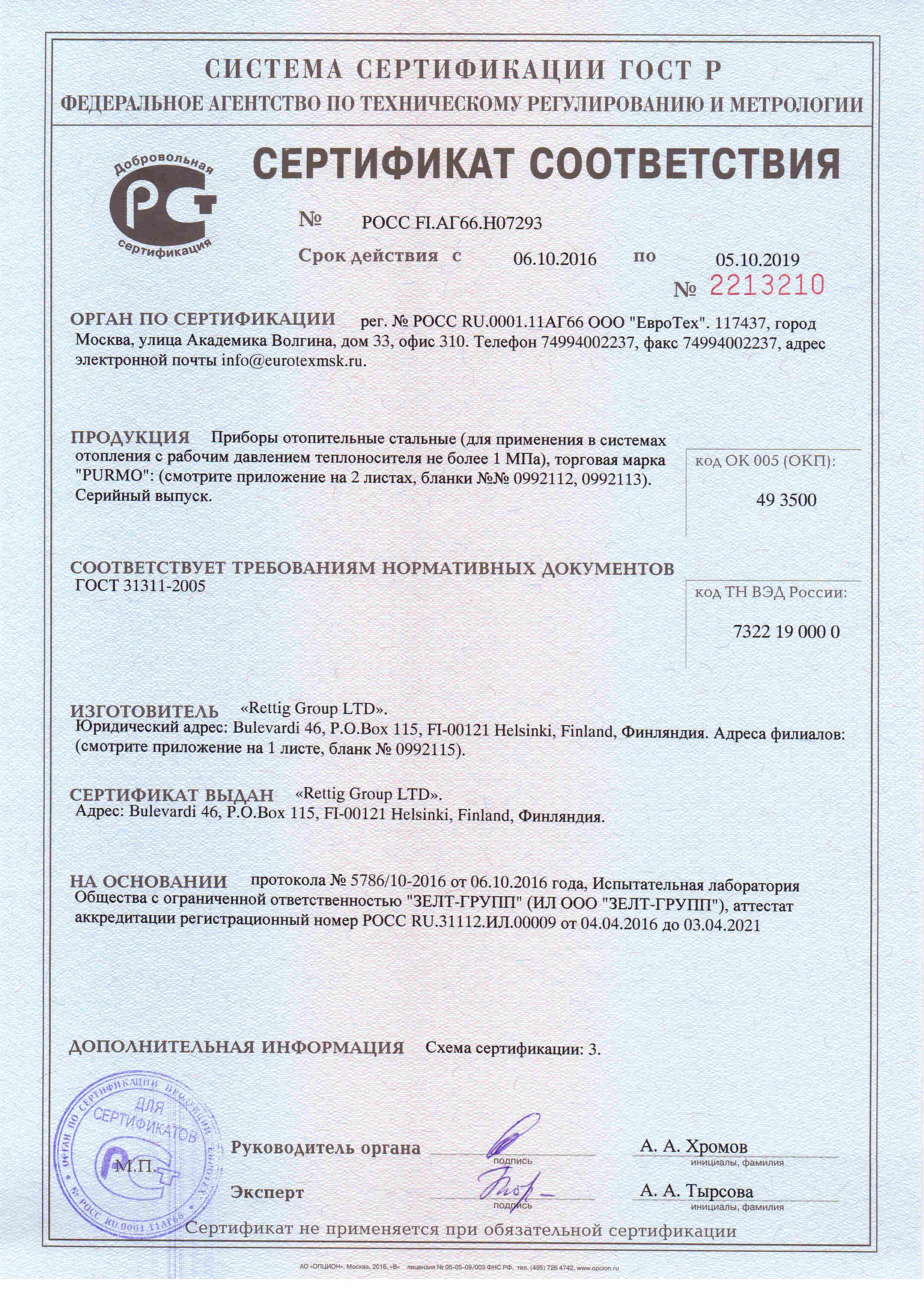 sertifikat_purmo_an-2019.jpg