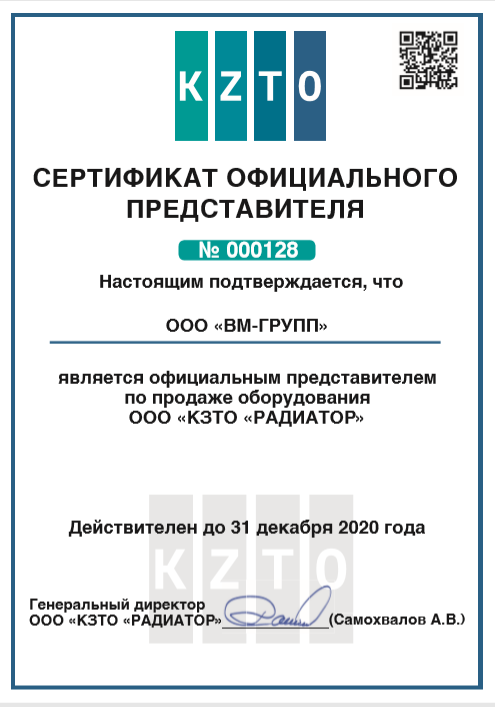Сертификат КЗТО